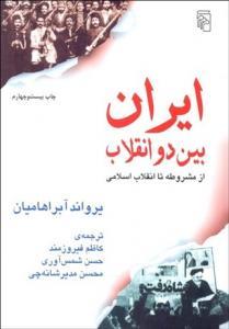 ايران بين دو انقلاب (از مشروطه تا انقلاب اسلامي) نویسنده یرواند آبراهامیان مترجم کاظم فیروزمند و دیگران